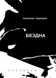 Книга Бездна автора Анатолий Зарецкий