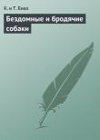 Книга Бездомные и бродячие собаки автора Константин Ткаченко