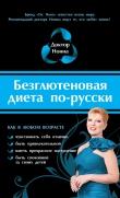 Книга Безглютеновая диета по-русски автора Доктор Нонна