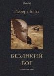 Книга Безликий бог: Египетский цикл автора Роберт Альберт Блох