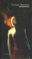 Книга Безмерность автора Сильви Жермен