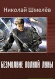 Книга Безмолвие полной Луны (СИ) автора Николай Шмелёв