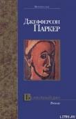 Книга Безмолвный Джо автора Т. Паркер