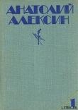 Книга Безумная Евдокия автора Анатолий Алексин