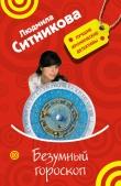 Книга Безумный гороскоп автора Людмила Ситникова
