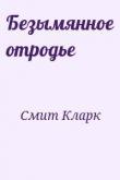 Книга Безымянное отродье автора Кларк Смит