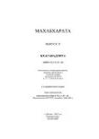 Книга Бхагавадгита (Махабхарата, Книга VI, гл. 25-42) автора Автор Неизвестен