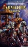 Книга Бхагават-Гита как она есть автора Свами Прабхупада Бхактиведанта