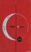 Книга Библиотека современной фантастики. Том 16. Роберт Шекли автора Роберт Шекли
