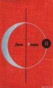 Книга Библиотека современной фантастики. Том 8.  Джон Уиндэм автора Джон Паркс Лукас Бейнон Харрис Уиндем