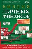 Книга Библия личных финансов автора Александр Евстегнеев