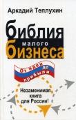 Книга  Библия малого бизнеса. От идеи до прибыли автора Аркадий Теплухин