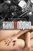 Книга Билет в N. автора Андрей Бычков