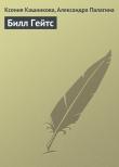 Книга Билл Гейтс автора Александра Палагина