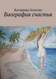 Книга Биография счастья автора Катерина Золотая