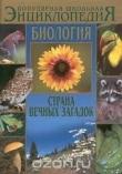 Книга Биология: Страна вечных загадок автора Петр Кошель