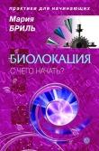 Книга Биолокация для начинающих автора Мария Бриль