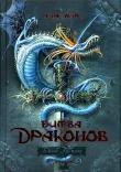 Книга Битва драконов автора А. Лейк