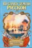 Книга Битва за Дарданеллы автора Владимир Шигин
