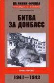 Книга Битва за Донбасс. Миус-фронт. 1941–1943 автора Михаил Жирохов