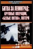 Книга Битва за Ленинград: крупные операции, белые пятна, потери. автора Г Шигин