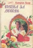 Книга Битва за любовь автора Кэтрин Блэр