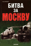 Книга Битва за Москву автора Сергей Былинин