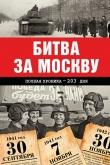 Книга Битва за Москву. Полная хроника – 203 дня автора Андрей Сульдин