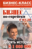 Книга Бизнес по еврейски с нуля автора Михаил Абрамович