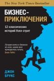 Книга Бизнес-приключения. 12 классических историй Уолл-стрит автора Джон Брукс