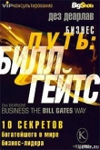 Книга Бизнес путь: Билл Гейтс.10 секретов самого богатого в мире бизнес-лидера автора Дез Деарлав