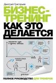 Книга Бизнес-тренинг: как это делается автора Дмитрий Григорьев