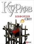 Книга Бікфордів світ автора Андрей Курков