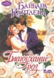 Книга Благоуханье роз автора Барбара Картленд
