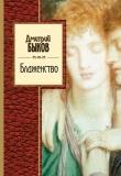 Книга Блаженство (сборник) автора Дмитрий Быков