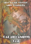 Книга Бледнолицый бог (СИ) автора Анастасия Эльберг