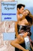 Книга Блэкмурскии дьявол автора Патриция Коулин