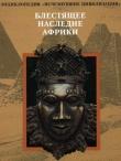Книга Блестящее наследие Африки автора Автор Неизвестен