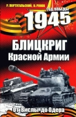 Книга Блицкриг Красной Армии автора Ричард Португальский