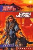 Книга Ближние горизонты автора Владимир Швырёв