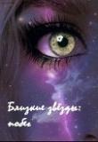 Книга Близкие звёзды: побег (СИ) автора Дарьяна Антипова