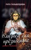 Книга Близнец для президента. Роман с музыкой автора Рита Тальвердиева