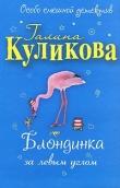 Книга Блондинка за левым углом автора Галина Куликова