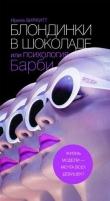 Книга Блондинки в шоколаде, или Психология Барби автора Ирина Биркитт