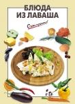 Книга Блюда из лаваша автора А. Вайник