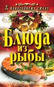 Книга Блюда из рыбы автора Ангелина Сосновская