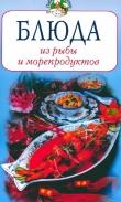 Книга Блюда из рыбы и морепродуктов автора Всё Сами