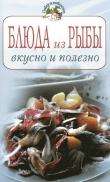 Книга Блюда из рыбы. Вкусно и полезно автора Всё Сами