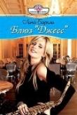 Книга Блюз «Джесс» автора Лина Баркли