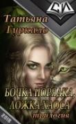 Книга Бочка порядка, ложка хаоса (СИ) автора Татьяна Гуркало